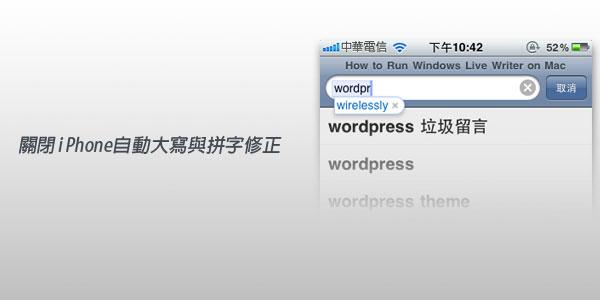 梅問題-iPhone教學-關閉iPhone自動大寫與拼字修正