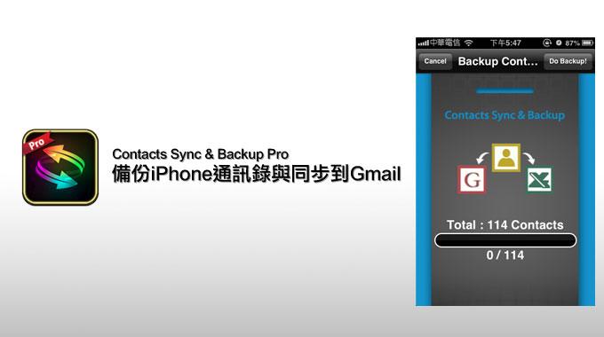 梅問題-iphone應用程式-備份iphone通訊錄與同步至Gmail
