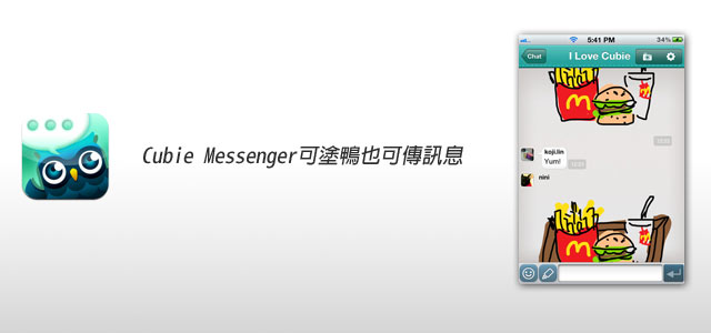 Android/iOS兩用即時通訊【Cubie messager】可傳訊息還可塗鴨