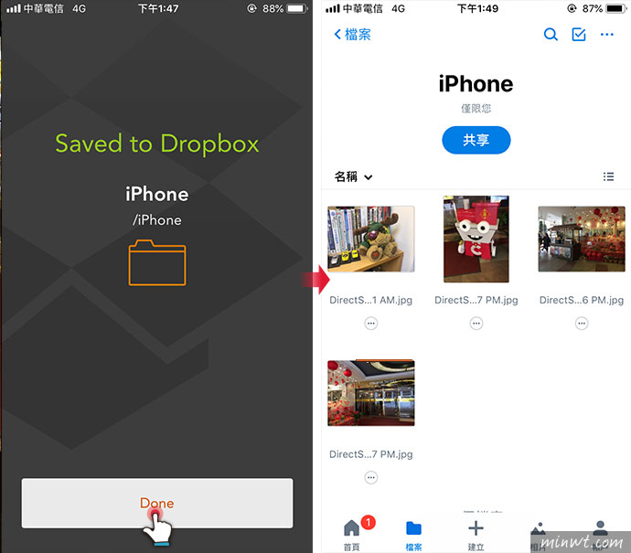 梅問題-[APP] Direct Shot for Dropbox,讓iPhone拍照立即上傳到Dropbox