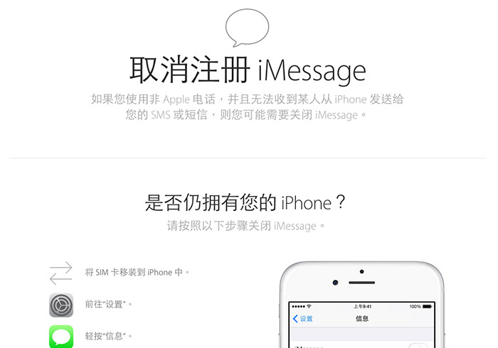 梅問題-解除iMessage綁定,更換手機簡訊不漏接