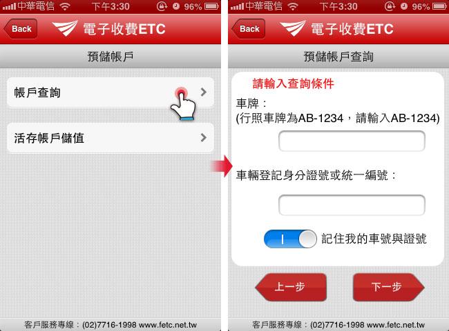 梅問題-iPhone無料應用程式-遠通ETC手機查詢帳戶餘額便利又迅速