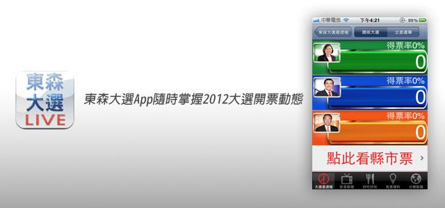 梅問題-iphone無料程式-東森新聞隨時掌握2012大選的開票動態