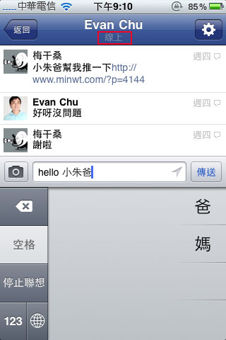 梅問題-iphone無料程式-Facebook Message iOS即時通訊軟體
