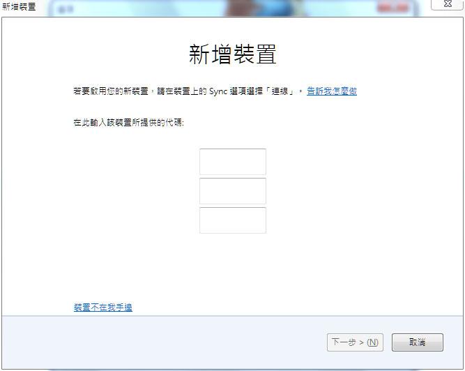 梅問題-無料程式-Firefox書籤與iOS/Andriod同步