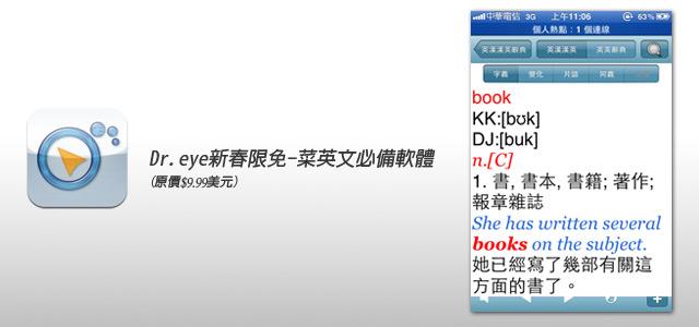 【iPhone新春限免】菜英文必備翻譯軟體「 Dr.Eye譯點通」