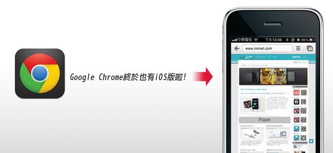 梅問題-無料程式-Google Chrome終於上架到iOS上