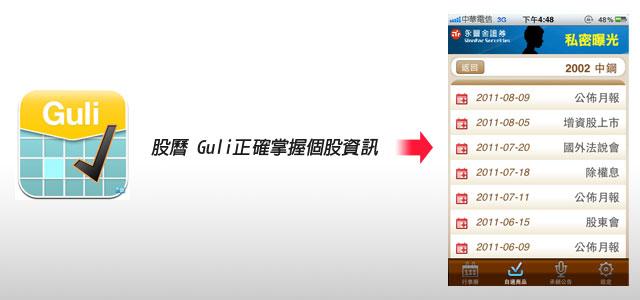 梅問題-iPhone無料程式-Guli股曆-正確掌握個股資訊