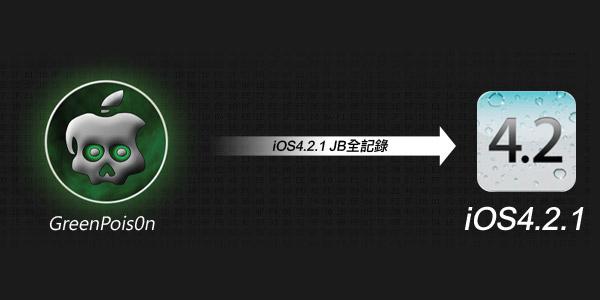 【iPhone JB教學】iPhone3GS iOS4.2.1綠毒藥完美JB成功!