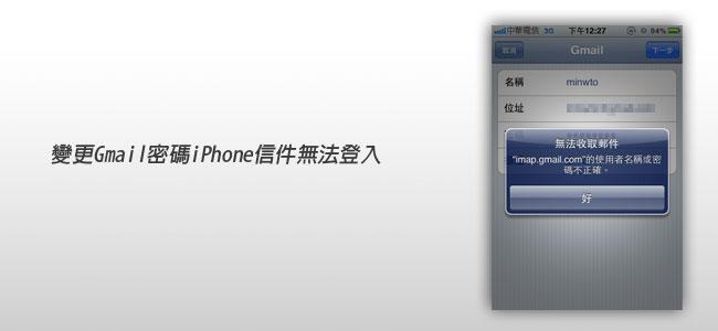 【iPhone火速上手21】解決變更Gmail密碼iPhone信箱無法登入