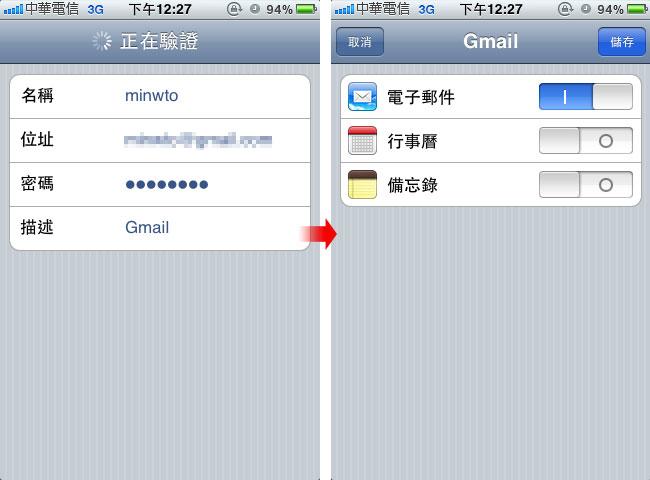 梅問題-iPhone教學-變更Gmail密碼iPhone信箱無法登入