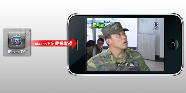 【iPhone無料程式】iPhone免費收看14台即時電視