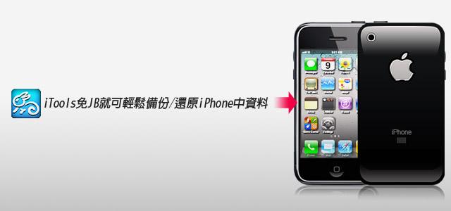 梅問題-iphone火速上手-iTools免JB!直接備份與還原iPhone中資料