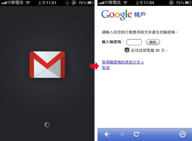 梅問題-iPhone教學-無料程式-GamilApp兩步驟驗證也可正常收發信件