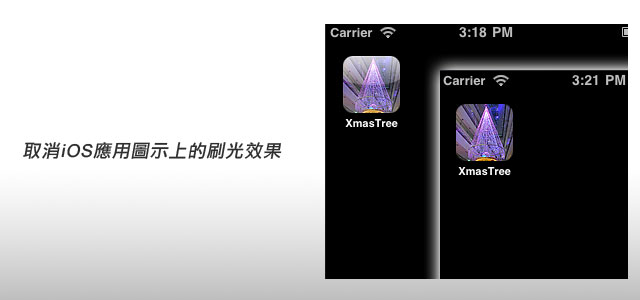 梅問題-xcode開發-取消iOS應用程式圖示刷光效果