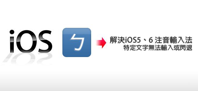 【iPhone火速上手27】解決iOS5、6注音輸入法特定文字無法輸入或閃退