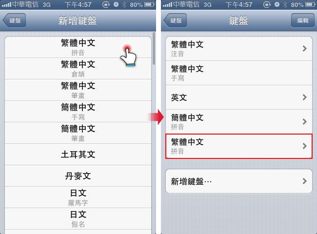 梅問題-iOS上無痛使用繁體拼音輸入法