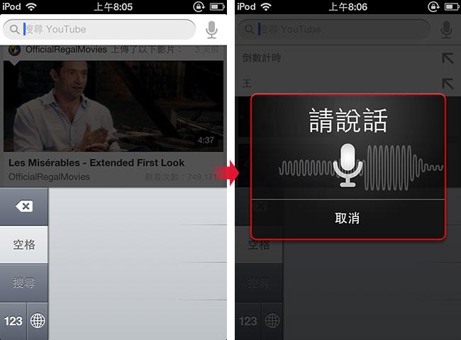 梅問題-無料程式-iOS6找回Youtube