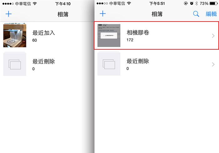 非升不可的iOS8.1.1,找回iPhone消夫的「相機膠卷」