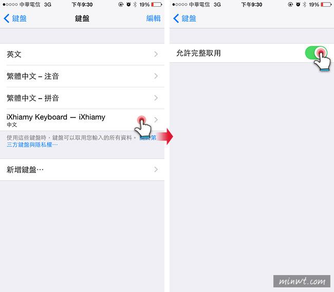 梅問題-《蝦米鍵盤》iOS8也可使用嘸蝦米輸入法