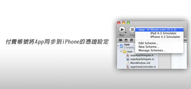[APP開發] iOS付費開發者帳號憑證設定