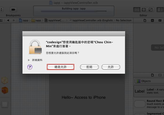 梅問題-iphone程式開發-將付費開發者帳號App同步到iPhone中憑證設定