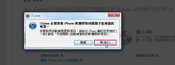梅問題-iphone教學-iOS降版發生未知錯誤1051完美解決方法