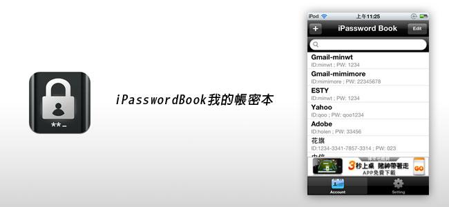 梅問題-無料程式-iPasswordBook我的帳密本