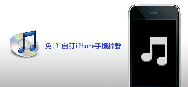 梅問題-iPhone教學-火速上手-免JB!iTunes就可自製iPhone手機鈴聲