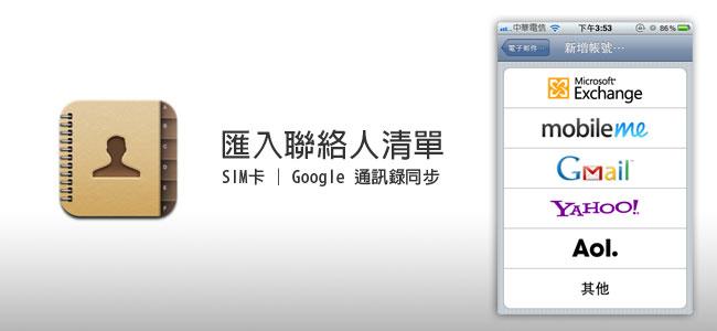 【iPhone火速上手23】透過Sim卡| Google通訊錄匯入聯絡人清單