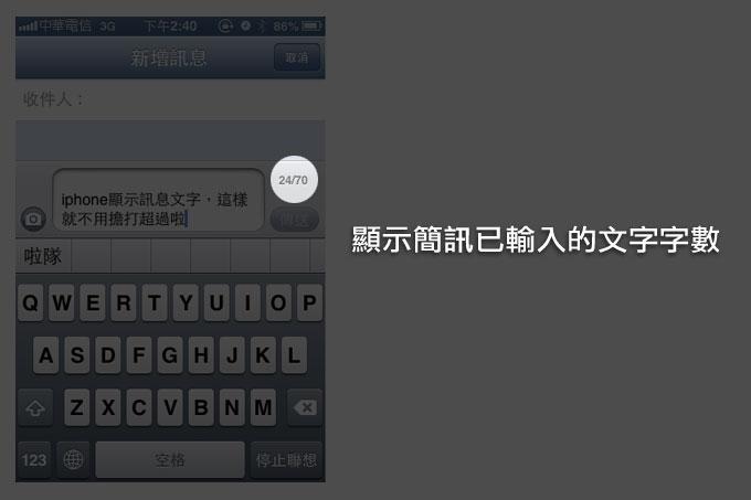 【iPhone火速上手30】開啟簡訊字數統計,不再傻傻多繳簡訊費