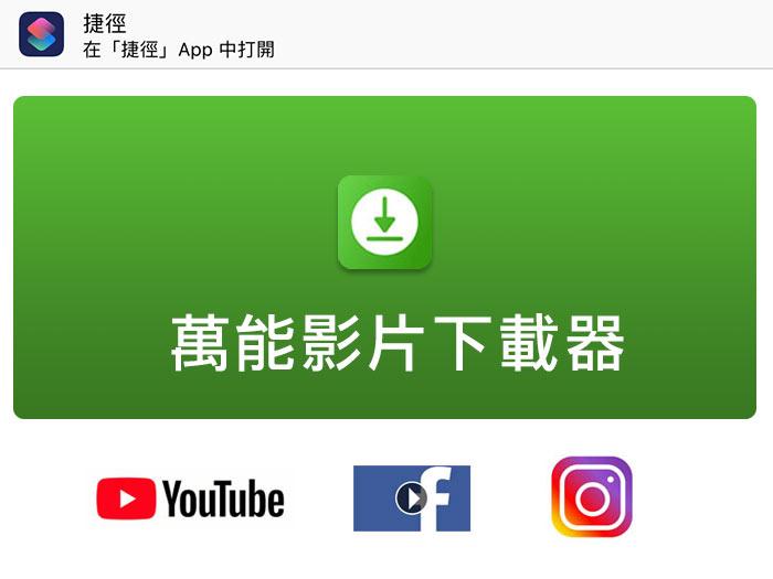 [捷徑腳本] iPhone 萬用影片下載器,透過手機也可輕鬆下載FB、IG、Youtube影片