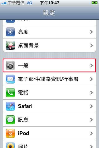 梅問題-iphone教學-將iPhone變3.5G行動網卡