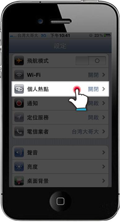 梅問題-iphone教學-iphone4免JB變身WIFI分享器三五好友一塊享樂