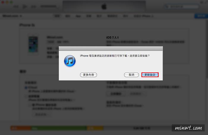 梅問題-中華電信已釋出更新檔iPhone5/5s/5c皆可啟用4G LTE上網服務