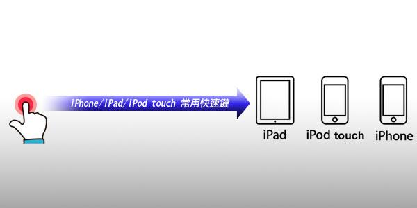 梅問題-iphone應用-iOS全系列常用的快速鍵一覽表