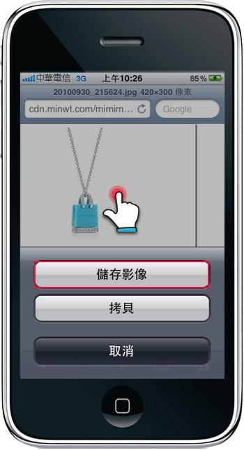 iphone教學-iphone儲存網頁中圖片