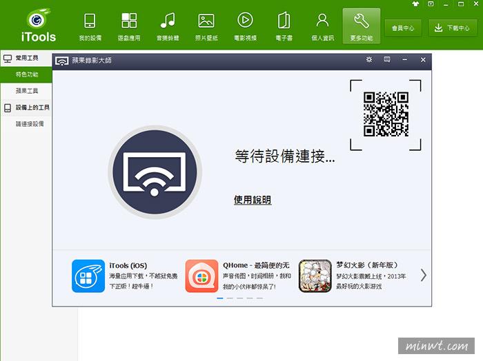 梅問題-《iTools啟用AirPlay》將iOS的畫面同步顯示到電腦上(免JB!免買AppleTV!)