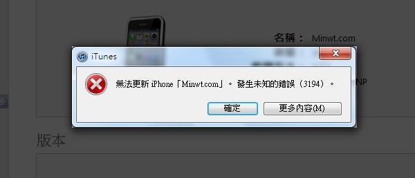 梅問題-iphone教學-【iPhone火速上手13】 解決iTunes 3194軔體更新錯誤