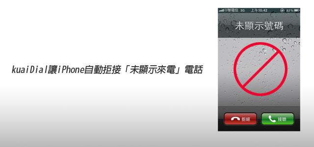 【iPhone JB應用】KuaiDial讓iPhone自動拒接「未顯示來電」電話