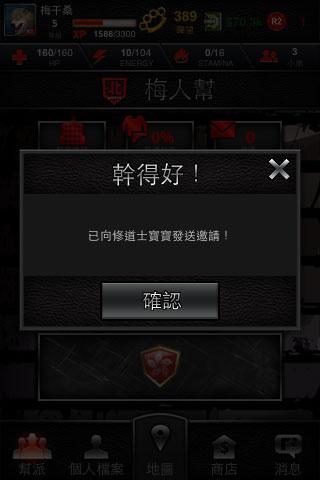 梅問題-iphone無料程式-【邀稿】APP遊戲「人生罪惡」手機遊戲下載首款結合GPS定位RPG遊戲你也可當「浩南」哥