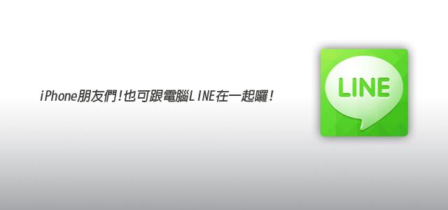梅問題-iPhone應用程式-iPhone朋友們!也可跟電腦Line在一起囉!