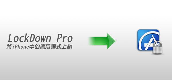 梅問題-Phone教學-Cydia應用LockPro幫iPhone中的應用程式上鎖