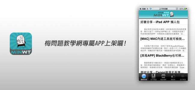 梅問題-無料程式-梅問題教學網專屬APP上架囉