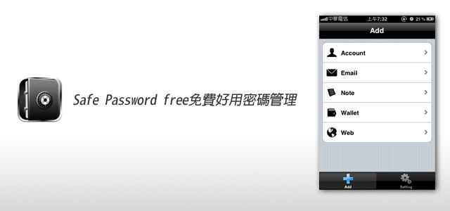 【iPhone無料程式】Safe Password Free好用密碼管理工具