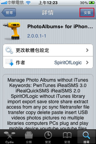 梅問題-iPhone教學-JB應用-photoAlbums+管理iPhone相薄