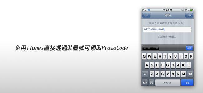 梅問題-iPhone火速上手-免iTunes!直接透過手機就可領取promocode