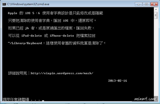梅問題-iOS8移除蝦拼輸入法