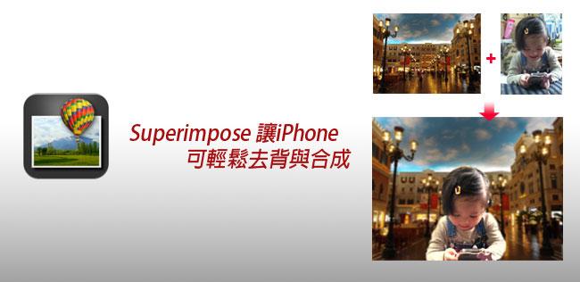 【iPhone即時限免】Superimpose輕鬆在iPhone完成去背、合成與調色