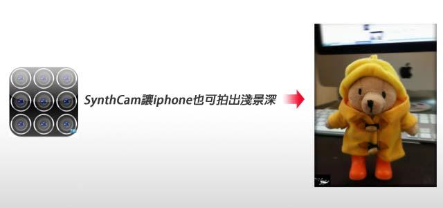 【iPhone無料程式】SynthCam讓iphone也能拍出淺景深